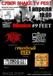 Обнинск 1.4.2016